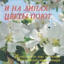 Хор инокинь Задонского монастыря - 17 Вера Надежда Любовь