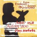 Елена Фролова - Adio kerida