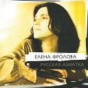 Елена Фролова - Не гони меня