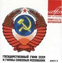 Гимн - СССР