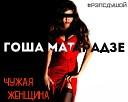 040 Gosha Mataradze - Chuzhaja Zhenschina
