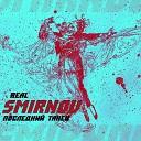 Real Smirnov - Последний танец