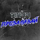TEFFI - Проваливай