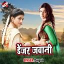 Deepak - A Rajaji Chali Kha Li Anhar Ho Gail