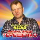 Александр Терещенко - Я горький пьяница