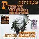 Анатолий Днепров - Радовать 2