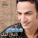 Semsem Shehab - Aleal El Bakht