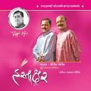 Shyamal Saumil - Mare Kone Jaine Kahevun feat Nisha Upadhyay
