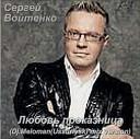Сергей Войтенко - Любовь проказница Dj Meloman Ussuriysk mix version