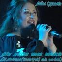 ЛЕЙЛА СУРХАЕВА - SENI TANIYIM DJ Nariman Studio