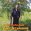 Олег Атаманов - Когда вдали от нервных буден