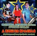 Екатерина Денисова и группа Русский стиль - А вишня красная Dj Meloman Ussuriysk mix version