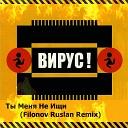 ViRUS - Ты Меня Не Ищи Filonov Ruslan Remix