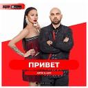 Artik amp Asti - Привет SAlANDIR Extended Version