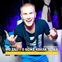 MC Zali - О Боже Какая Тёлка Tony Kart ft Ivan Sherry and Dj Vlad Bulavin remix