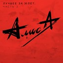 Русский рок - Алиса Трасса е 95