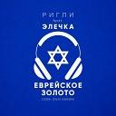 РИГЛИ feat ЭЛЕЧКА - Хава нагила
