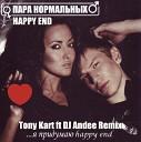 Пара Нормальных - Happy End Tony Kart ft Dj Andee Remix