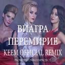 Виа ГРА - Перемирие ( KEEM Official Remix Radio Edit )