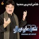 Shaman Ali Mirali - Alamn Wara