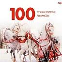 100 лучших русских романсов