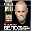Белозир Владимир - С днем рождения