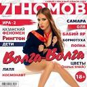 ВИА Волга Волга - Женщина я не танцую