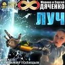 Дяченко Марина и Сергей - 01