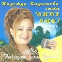 Золотое кольцо - Посвящение Надежде Кадышевой 1995г Альметьевск