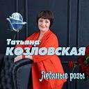 Татьяна Козловская - Надежда на любовь