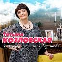Татьяна Козловская - Ягуар