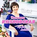 Татьяна Козловская - Нелюбимая