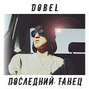 DOBEL - Последний танец