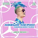 Morgenshtern - Новый Мерин Jack Remix radio edit