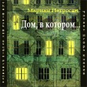 Мариам Петросян - Дом, в котор