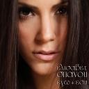 Греческая - Ego Kai Esi CD RipElisavet Spanou New Song 2012