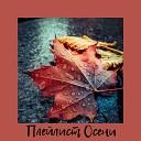 Плейлист Осени