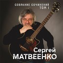 Матвеенко Сергей - Вальс со снежной бабой