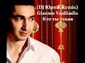 Giannis Vasiliadis - Кто ты такая