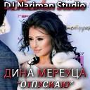 Дина Мереуца - ОТПУСКАЮ DJ Nariman Studio