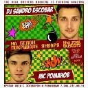 DJ Sandro Escobar MC Романов - На белом покрывале января Ext