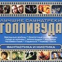 Лучшие Саундтреки Голливуда ( - I Don't Want to Miss a Thing (From