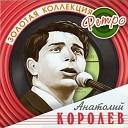Анатолий Королев - Радовать