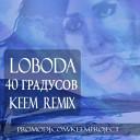Loboda - 40 Градусов (Keem Remix)