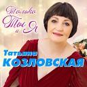 Татьяна Козловская - Ветка сирени