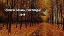 Павел Соколов - Скоро осень господа минус