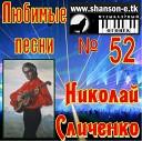 Сличенко Николай - Очи черные
