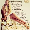 100 Золотых Романсов