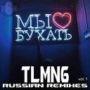 Рамиль - Вся такая в белом Dj Timur Smirnov Mash Up