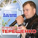 Александр Терещенко - Вот снова дождик за окном